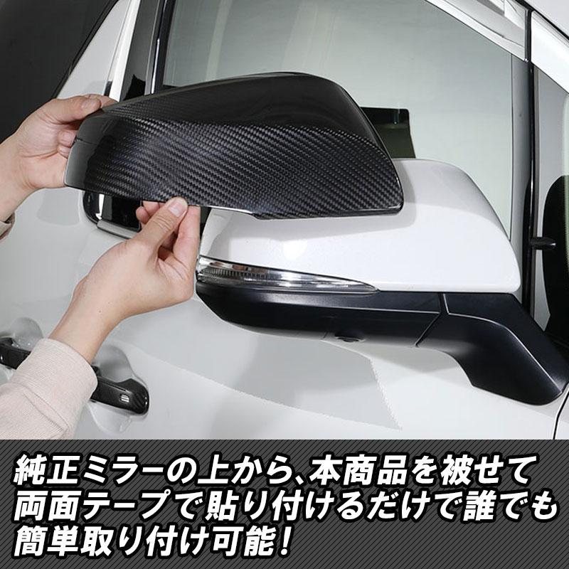 TOYOTA 新型RAV4 50系専用設計 カーボン仕上げ 高品質 取付簡単 ドアミラー カバー 左右2セット