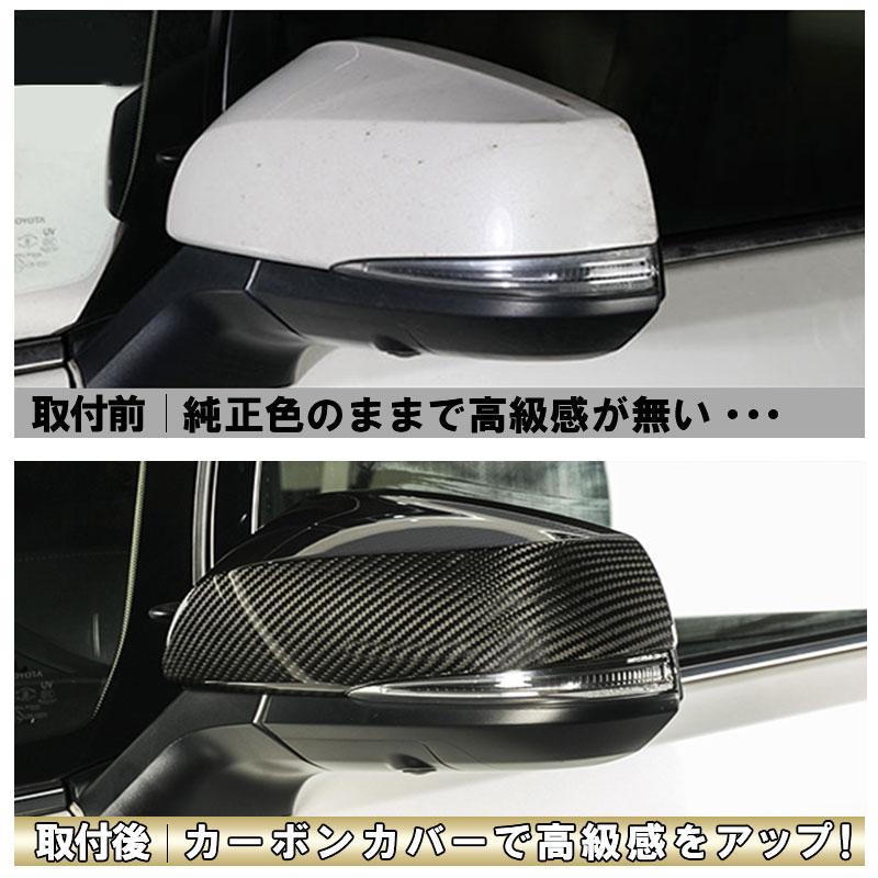 TOYOTA 新型RAV4 50系 専用設計ドアミラー カバー カーボン仕上げ