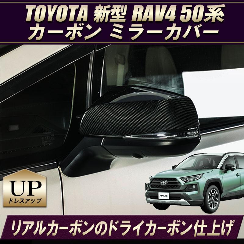 TOYOTA 新型RAV4 50系 専用設計ドアミラー カバー 本物のカーボン仕上げ