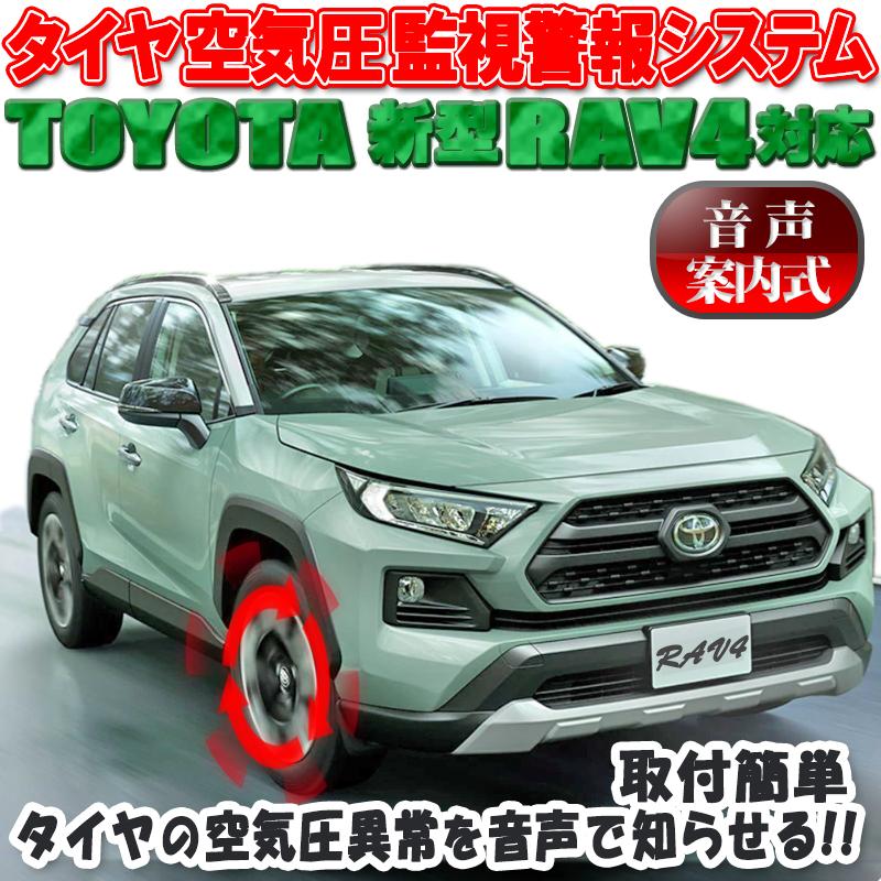 トヨタ新型RAV4対応TPMSタイヤ空気圧監視警報システム_メイン像