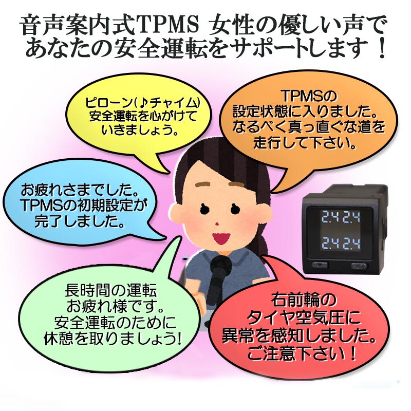 トヨタ新型RAV4対応TPMSタイヤ空気圧監視警報システム_女性の声で音声案内