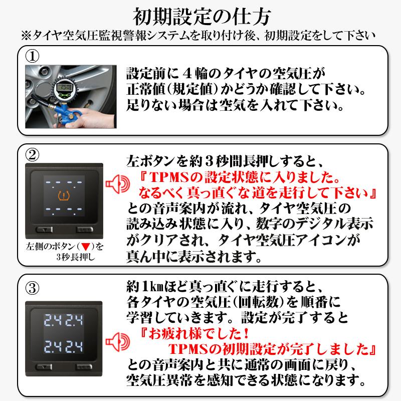 トヨタ新型RAV4対応TPMSタイヤ空気圧監視警報システム_初期設定の仕方