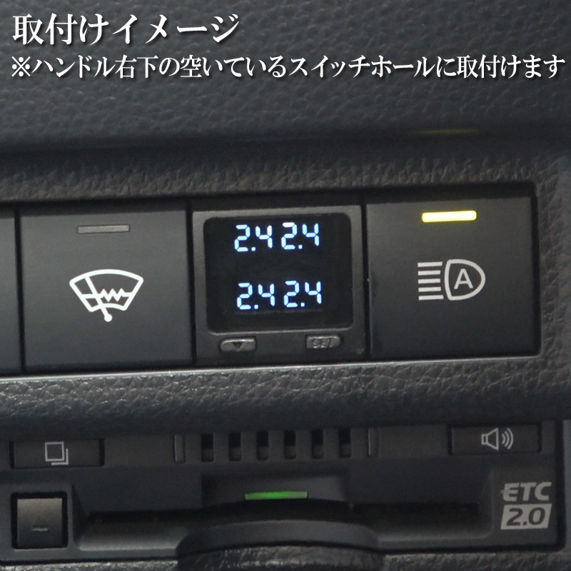 トヨタ新型RAV4対応TPMSタイヤ空気圧監視警報システム_取付けイメージ