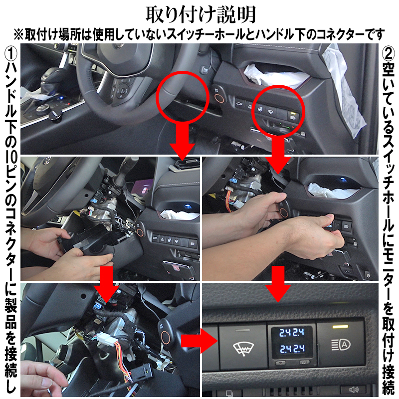 トヨタ新型RAV4対応TPMSタイヤ空気圧監視警報システム_取り付け方法
