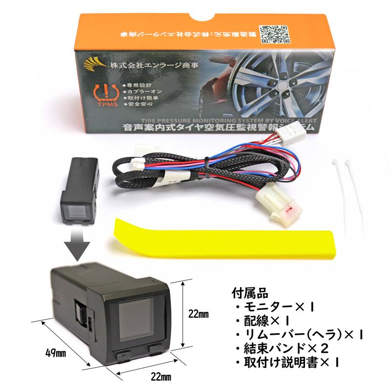 トヨタ新型RAV4対応TPMSタイヤ空気圧監視警報システム_商品内容