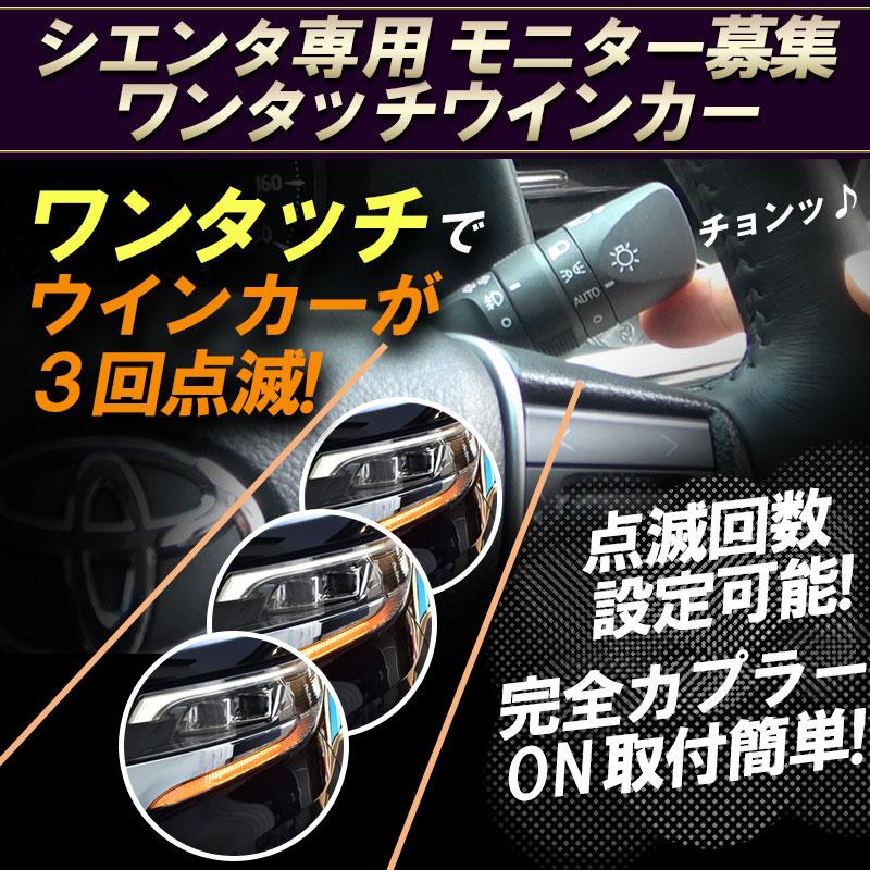 TOYOTA シエンタ 車線変更楽々 簡単接続 完全カプラーON設計 ウインカー回数設定可能 ワンタッチウインカー