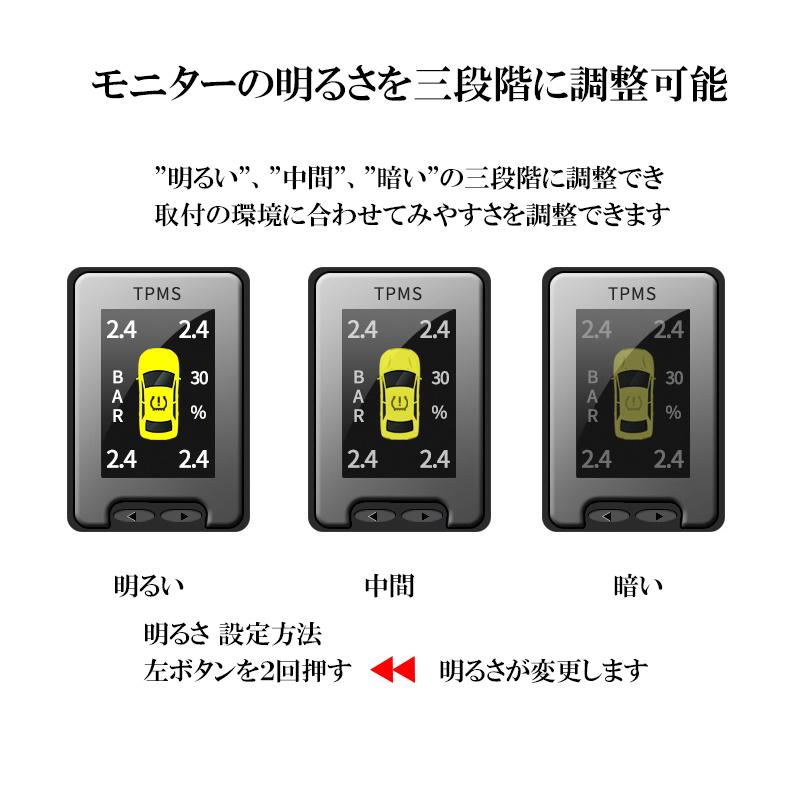 トヨタ車専用液晶モニター型タイヤ空気圧監視警報システムTPMS_7