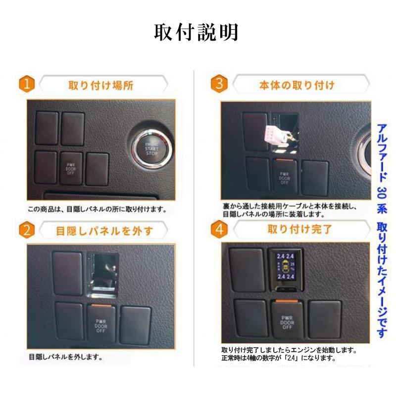 トヨタ車専用液晶モニター型タイヤ空気圧監視警報システムTPMS_9