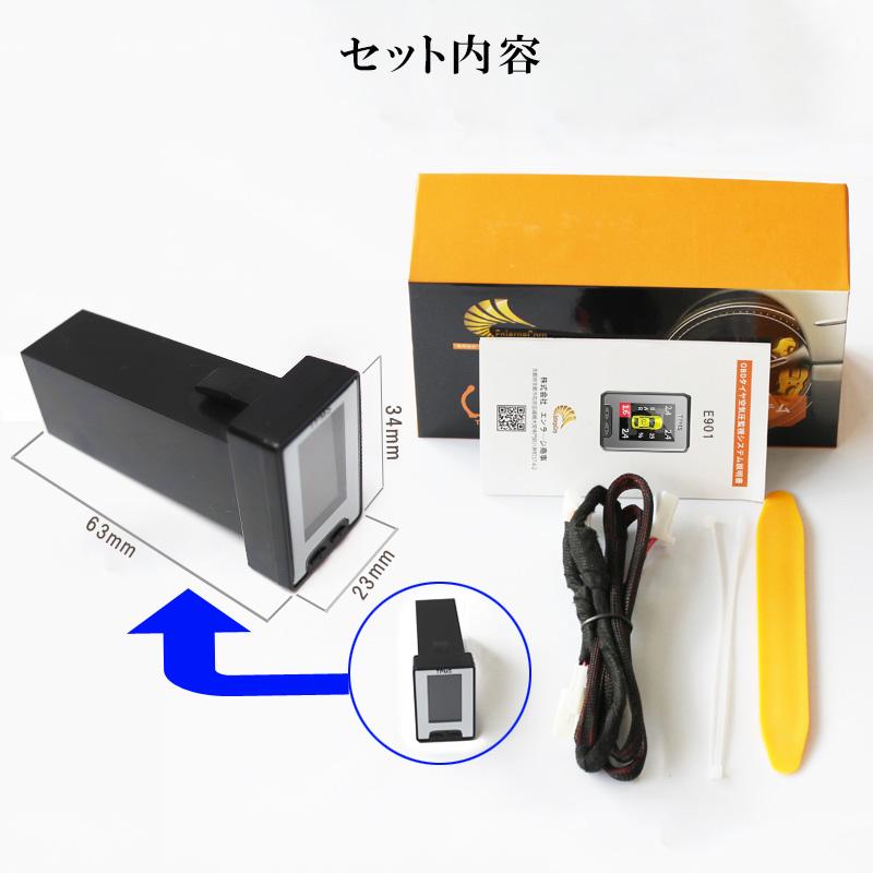 トヨタ車専用液晶モニター型タイヤ空気圧監視警報システムTPMS_12