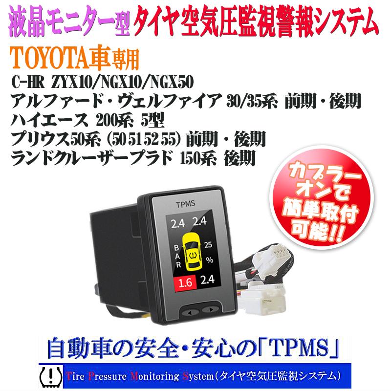 トヨタ車専用液晶モニター型タイヤ空気圧監視警報システムTPMS_2
