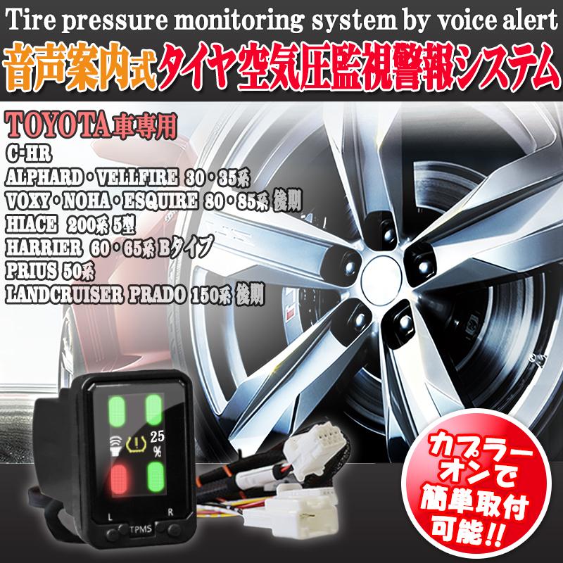 トヨタ車専用音声案内式タイヤ空気圧監視警報システムTPMS_2