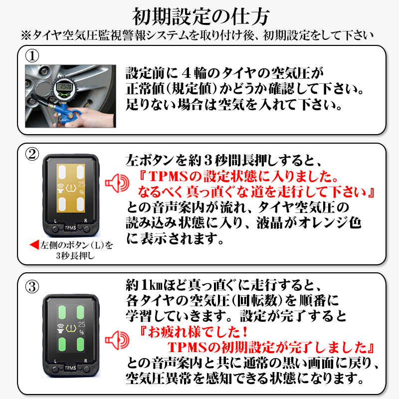 トヨタ車専用音声案内式タイヤ空気圧監視警報システムTPMS_5