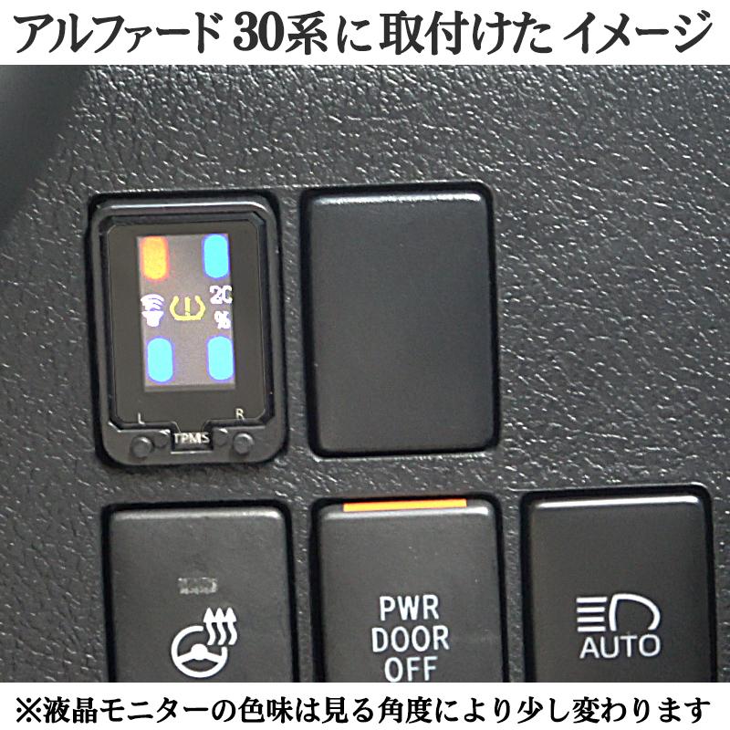 トヨタ車専用音声案内式タイヤ空気圧監視警報システムTPMS_11