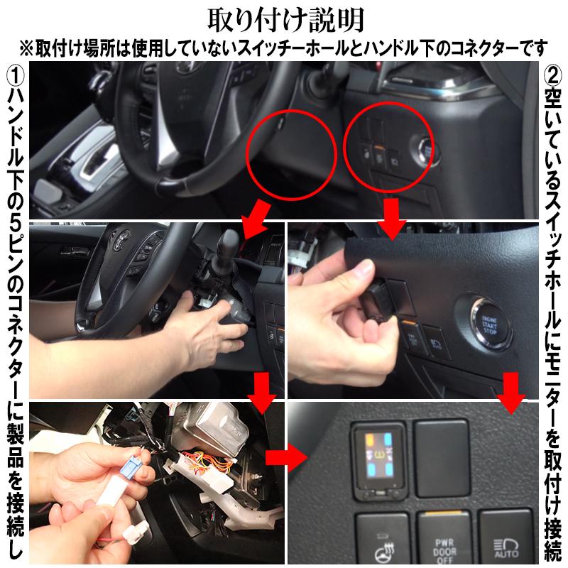 トヨタ車専用音声案内式タイヤ空気圧監視警報システムTPMS_8
