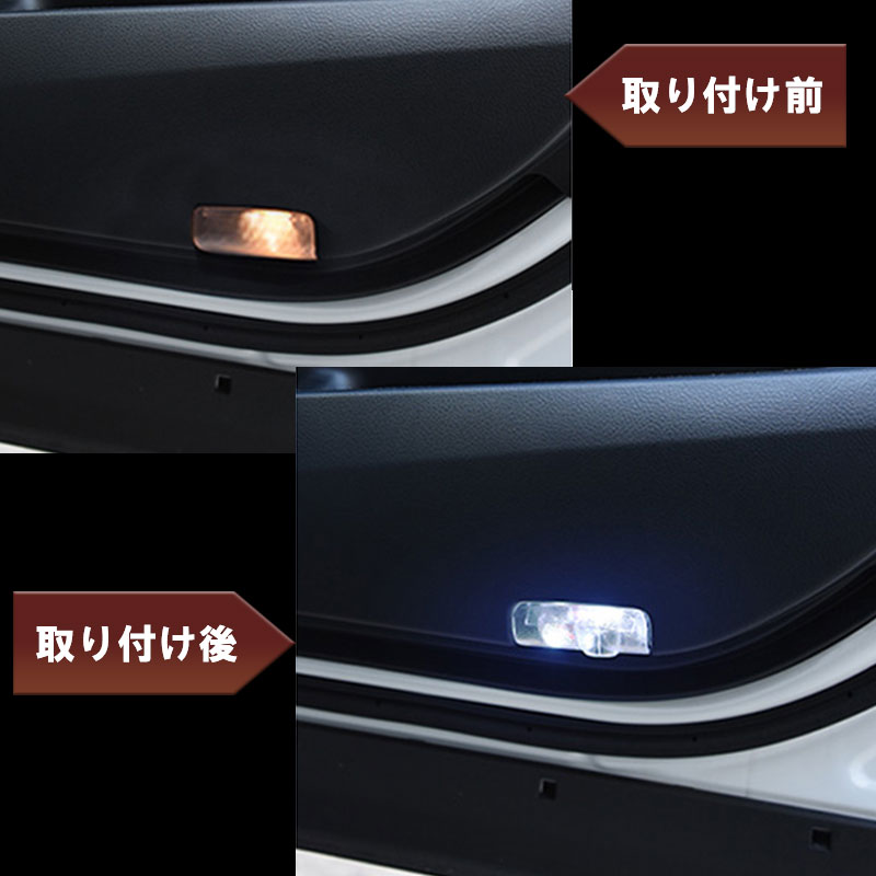 ヴェルファイア30系 高輝度 LED採用 カーテシーランプ