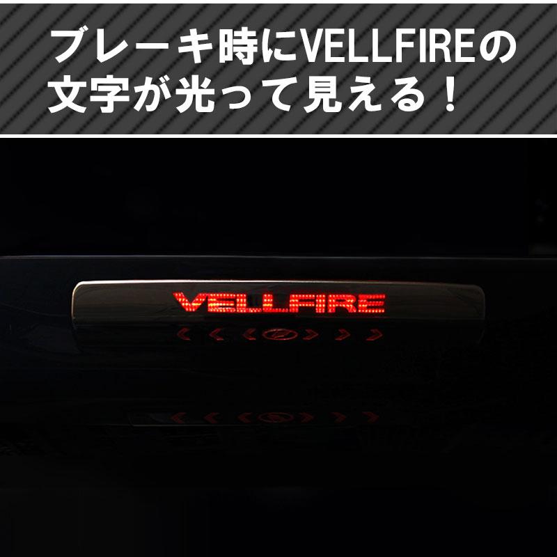 ヴェルファイア30系専用前期後期ハイマウントカバーVELLFIREのロゴが光る