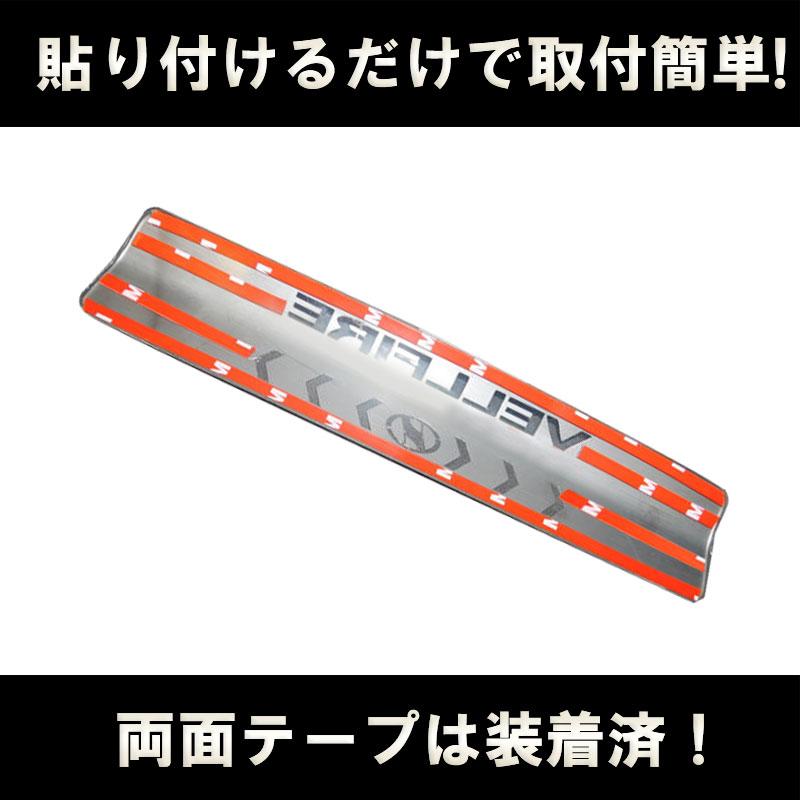 ヴェルファイア30系専用前期後期ハイマウントカバー両面テープ装着済