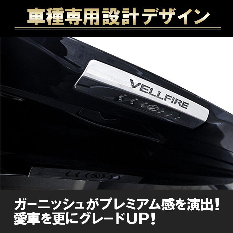 ヴェルファイア30系専用前期後期ハイマウントカバー車種専用設計デザイン