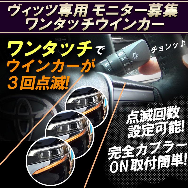 TOYOTA ヴィッツ 車線変更楽々 簡単接続 完全カプラーON設計 ウインカー回数設定可能 ワンタッチウインカー