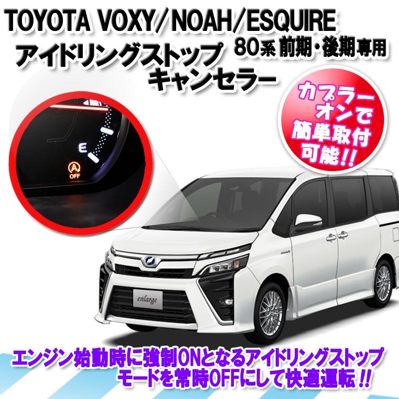 TOYOTA VOXY・NOAH・ESQUIREアイドリングストップキャンセラー 80系前期・後期_1