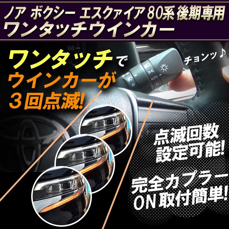ノア VOXY エスクァイア 後期 80系 車線変更楽々 簡単接続 完全カプラーON設計 ウインカー回数設定可能 ワンタッチウインカー